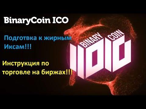 #BinaryCoin. Готовимся вырывать Иксы!!Инструкция!