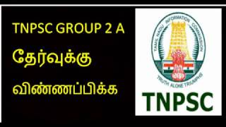 tnpsc group 2a exam apply online