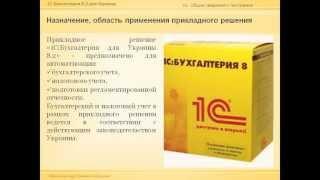 Общие сведения о программе «1С:Бухгалтерия для Украины 8.2». Модуль 1