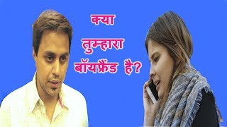 Do You Have Boyfriend - Baua | RJ Raunak