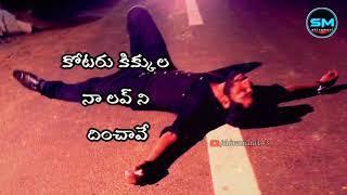 Very heart touching love failure song status video//telugu love failure whatsapp status video 30 sec