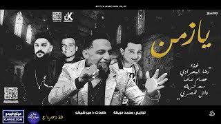 رضا البحراوي 2019 | اغنية يا زمن | سعد حريقه - عصام صاصا - وائل المصري | توزيع حريقه | شعبي 2019