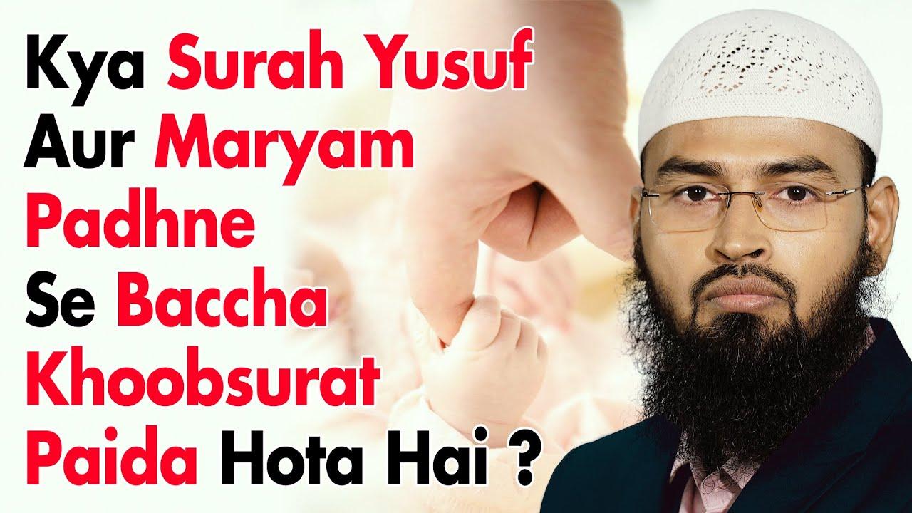 Kya Sureh Yusuf Aur Maryam Padne Se Baccha Khoobsurat Paida Hota Hai By  Adv  Faiz Syed