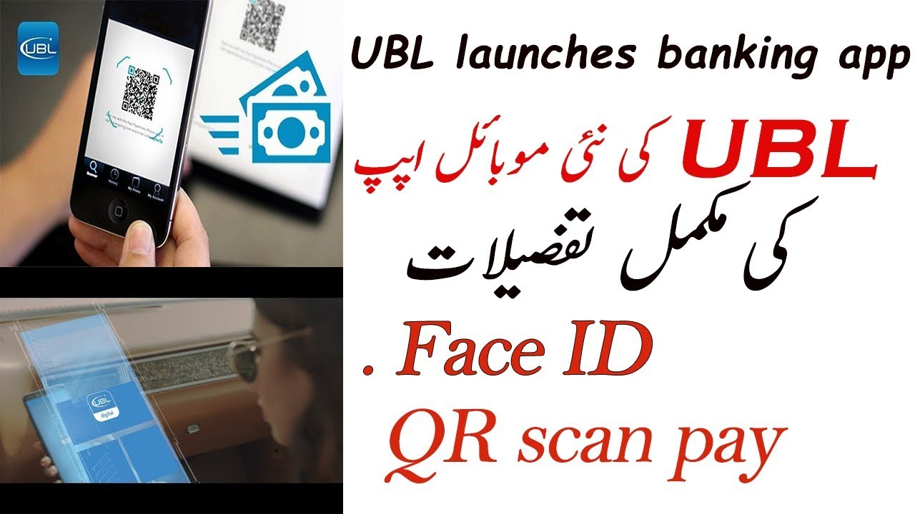 UBL Digital App: all you need to know about new ubl banking app(2018)