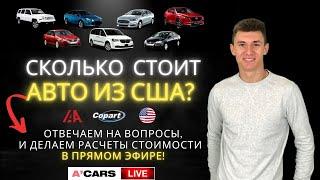 Сколько РЕАЛЬНО стоит купить авто из США? Расчет Онлайн! Покупка автомобилей из США в Украину