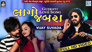 VIJAY SUVADA - Lago Jabra | New Gujarati Love Song | Full Video | Latest Gujarati Song