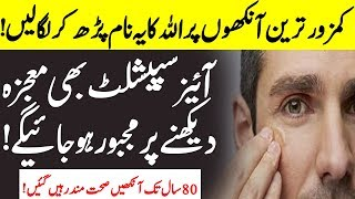 How to improve eyesight | Amal for Eyesight | nazar taiz karne ka Tariqa ankhon ki kamzori ka ilaj