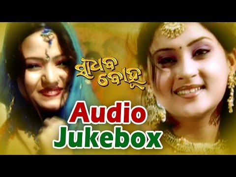 SADHABA BOHU Super Hit Album Full Audio Songs JUKEBOX | SARTHAK MUSIC