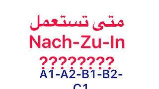 اللغة الألمانية للمبتدئين -من A1 إلى C1 مع رشيد (12)  nach/zu/in/Deutsch Lernen mit Rachid