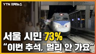 """[자막뉴스] 서울시민 10명 중 7명 """"이번 …"""