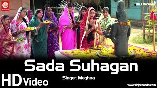 Sada Suhagan Rakhi Ha | Video Song | Dil Bhail Deewana | Meghna | Arvind Akela(Kallu Ji)