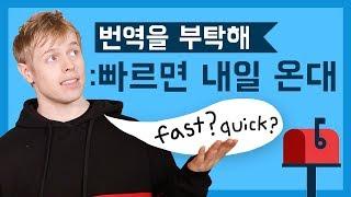 이 문장 번역할 수 있어요? | 빠르면 내일 온대