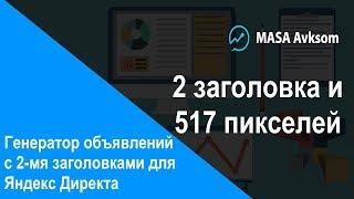Не показывается второй заголовок в Яндекс Директе? Нужная длинна 2-го заголовка для Яндекс Директа