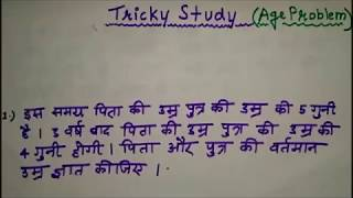 Age problems shortcuts and tricks in hindi | Maths trick |