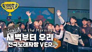 새벽부터 우리 (전국노래자랑 Ver.) / Sowing in the Morning (Korea TV Program Ver.)