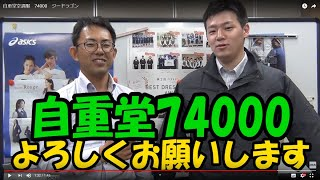 5ebd612450f 株式会社八木繊維 - ViYoutube