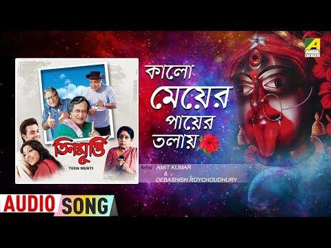 Kalo Meyer Payer Tolay | Bengali Movie Shyama Sangeet | Amit Kumar, Debashish Roychoudhury