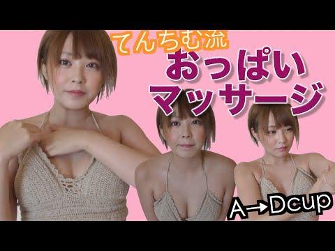 【A→Dcup】バストアップマッサージやり方