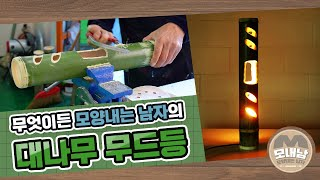 [ENG SUB] How to cut bamboo셀프 …