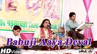 Pabuji Rathore Bhajan | Pabuji Aaya Deval Re Pawna | Rajasthani New Video Song 2014 | Latest Bhajan
