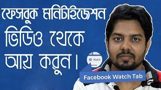 Facebook Video Monetization | How To Start Facebook ad breaks Monetization in Bangladesh
