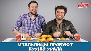 Итальянцы пробуют кухню Урала