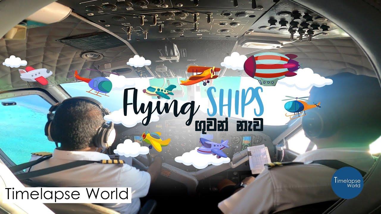 Flying Ships   ගුවන් නැව් - Timelapse World