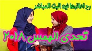تحدي الهمس 🤣 رح تعاااقبني أمامكم مباشر