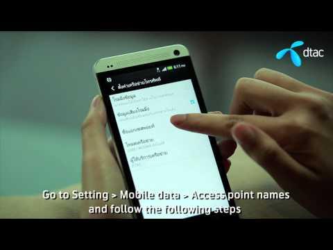 การตั้งค่า Internet & MMS บน Android Version 4.0 ขึ้นไป สำหรับลูกค้าที่ย้ายมา TriNet