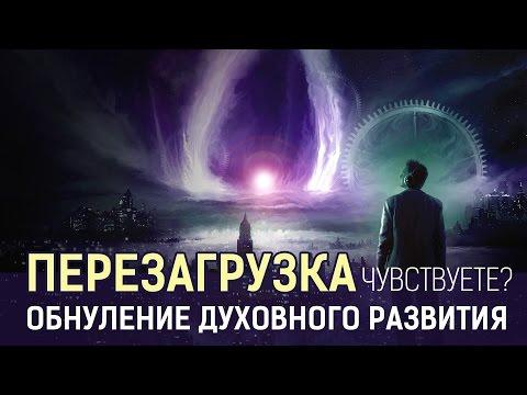 Перезагрузка. Обнуление Духовного развития. Сергей Финько