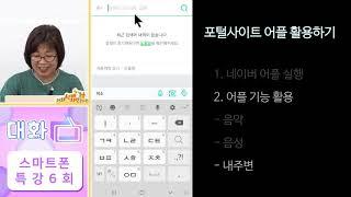 [대화노인복지관]스마트폰특강 6회(매주 수 17시)