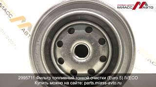 2995711 Фильтр топливный тонкой очистки Euro 5 IVECO. Видеообзор