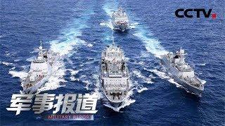 《军事报道》 人民海军成立70周年特别报道——千帆竞渡 主战装备成建制更新换代 20190425 | CCTV军事
