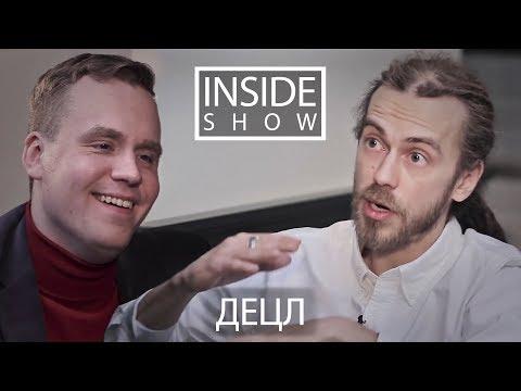 Смотреть INSIDE SHOW - ДЕЦЛ (О творчестве, отце, Басте, Навальном и о многом другом) онлайн