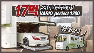 17억 대형 캠핑카 VARIO PERFECT 1200