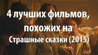 4 лучших фильма, похожих на Страшные сказки (2015)
