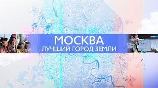 Смотреть видео Москва - лучший город Земли. Россия - Китай: 70 лет дружбы. онлайн