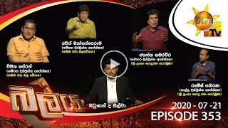 Hiru TV Balaya | Episode 353 | 2020-07-21 Thumbnail