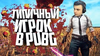 ТИПИЧНЫЙ ИГРОК В PUBG! ALTAL SHOW GAMES!