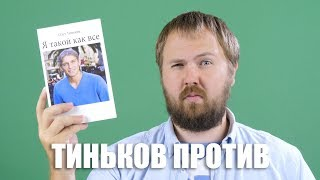 Олег Тиньков против интернета?