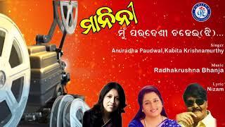 Mu Paradeshi Chadhei   ମୁଁ ପରଦେଶୀ ଚଢେଇ   Anuradha Paudwal   Kabita Krishnamurthy