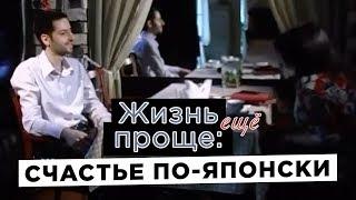 """Жизнь ещё проще"" - Счастье по-японски. Дмитрий Агаронян"
