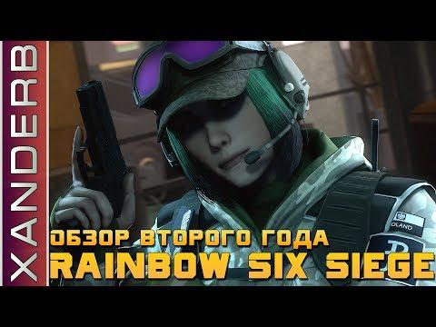 Обзор ВСЕХ оперативников и операций ВТОРОГО ГОДА | Rainbow Six Siege