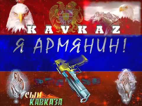 Ashim - Армения - Кавказ - Армяне
