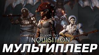 Обзор мультиплеера Dragon Age Inquisition