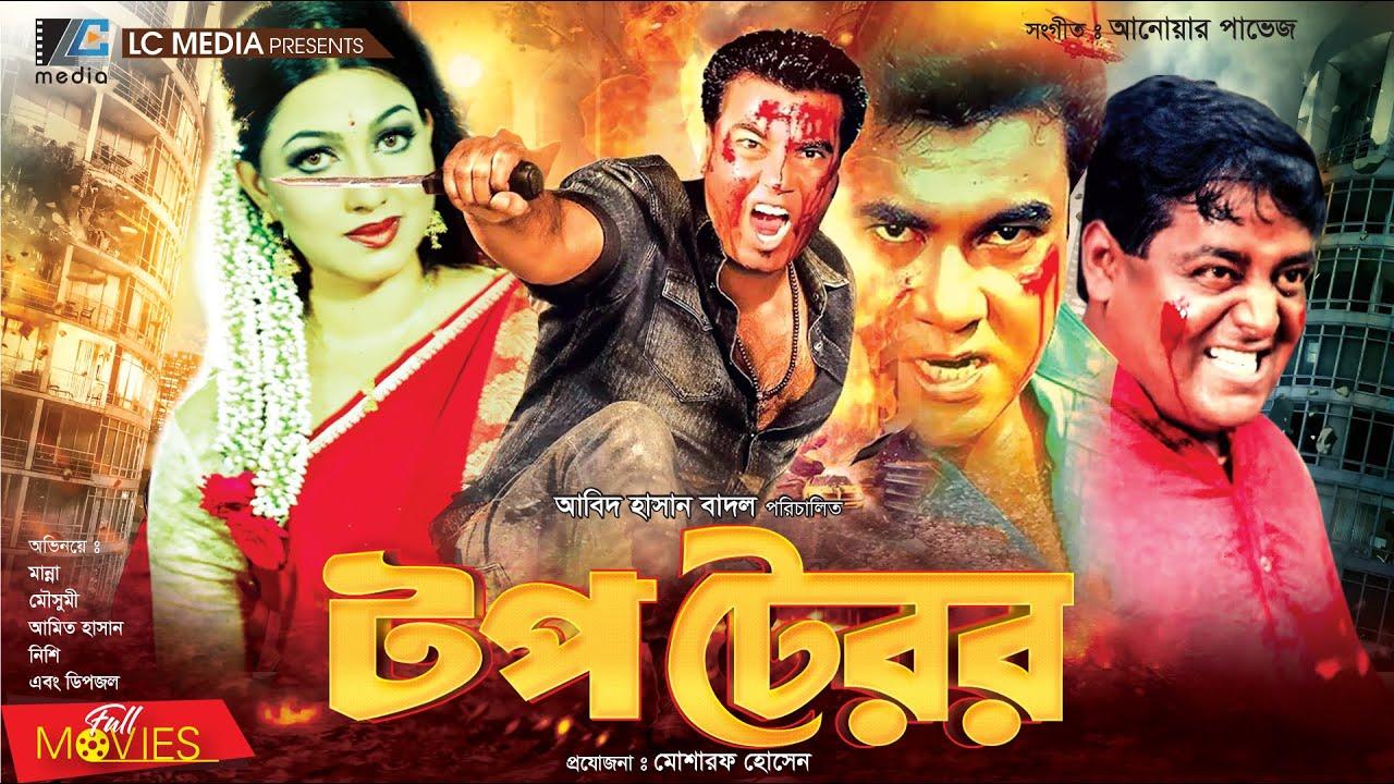 Download টপ টেরর   Top Terror   Manna   Eka   Dipjol   Bangla Full Movie