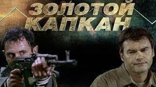 ЗОЛОТОЙ КАПКАН 13  14 серии Боевик Криминал Драма