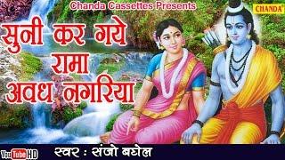 सुनी कर गये रामा अवध नगरिया    Sanjo Baghel    Most Popular Shree Ram Bhajan