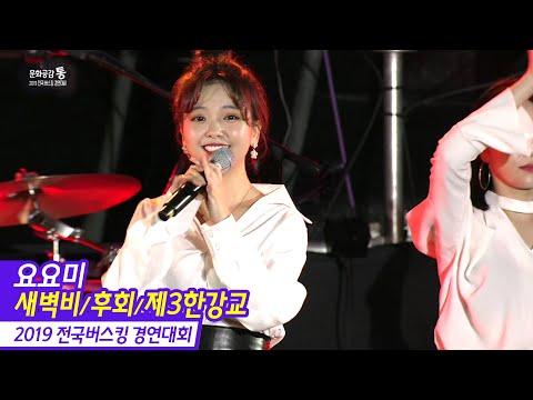 요요미 메들리 - 새벽비/후회/제3한강교 YOYOMI (2019 전국버스킹 경연대회)