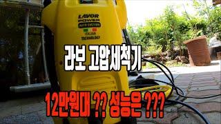 라보파워19 고압세척기 12만원대 성능은 ??